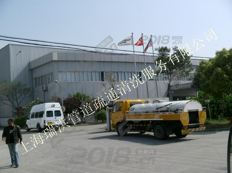 上海青浦区重固镇抽化粪池污水井清掏公司