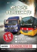 潮州饶平湘桥增驾大车A1,A2需要什么条件才可以考?哪些情况