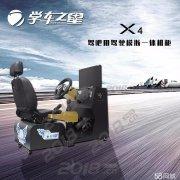 宝鸡汽车驾驶模拟器,驾驶模拟器
