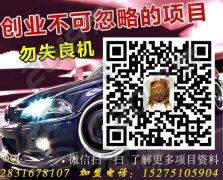 滁州洗车人家汽车美容店加盟 前景广阔需求高
