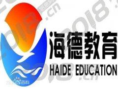 海德教育:技工证,八大员证,特工证拿证快通过率高