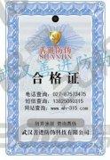江西抚州学习卡密码式刮刮卡合格证印刷制作