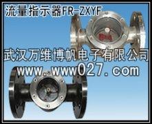 消防高位水箱专用法兰式水流指示器