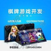 河南省打牌软件制作公司电玩街机电玩手游开发免费更新