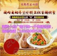 开个自助饺子店怎么样?能赚钱吗?
