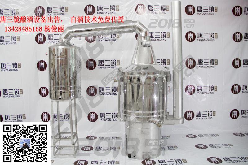 惠州唐三镜全自动酿酒设备 家庭糯米酿酒技术