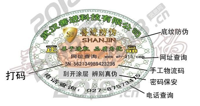 商场防伪优惠券打折券设计印刷供应商