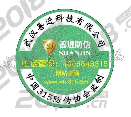 湖北武汉毛铺酒苦荞酒激光标签防伪标签哪可以做