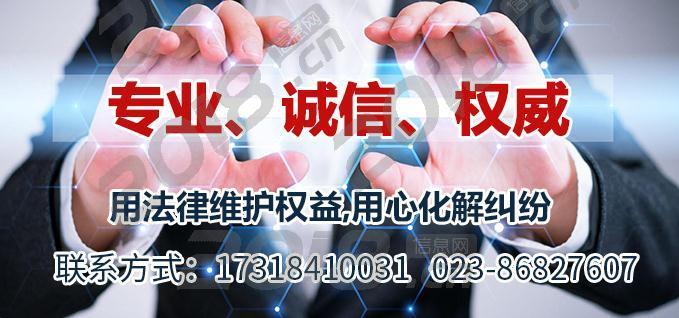 重庆律师:合同概括转让是什么?