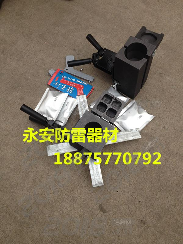 放热焊接焊粉、模具的详细的介绍