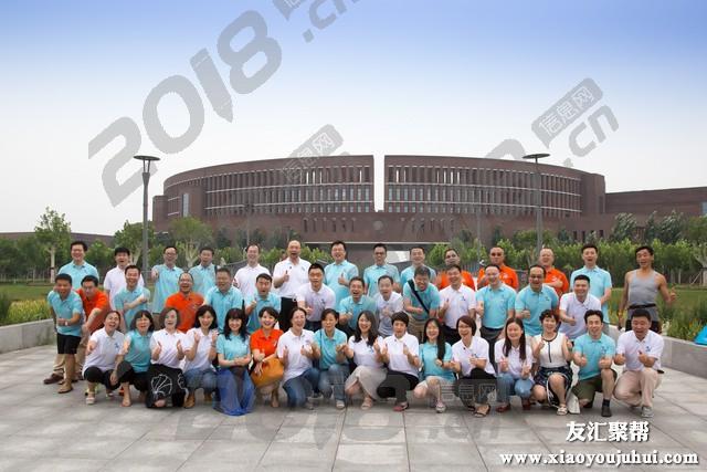 2018年天津校友返校聚会策划就找聚帮客天津聚会网