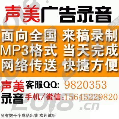 农村鱼塘广播宣传语音,纂写广告语专业配音
