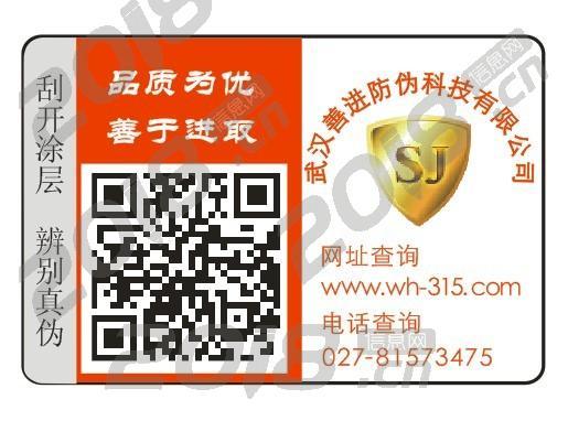 武汉微信二维码防伪标签价格-低价订做防伪标签