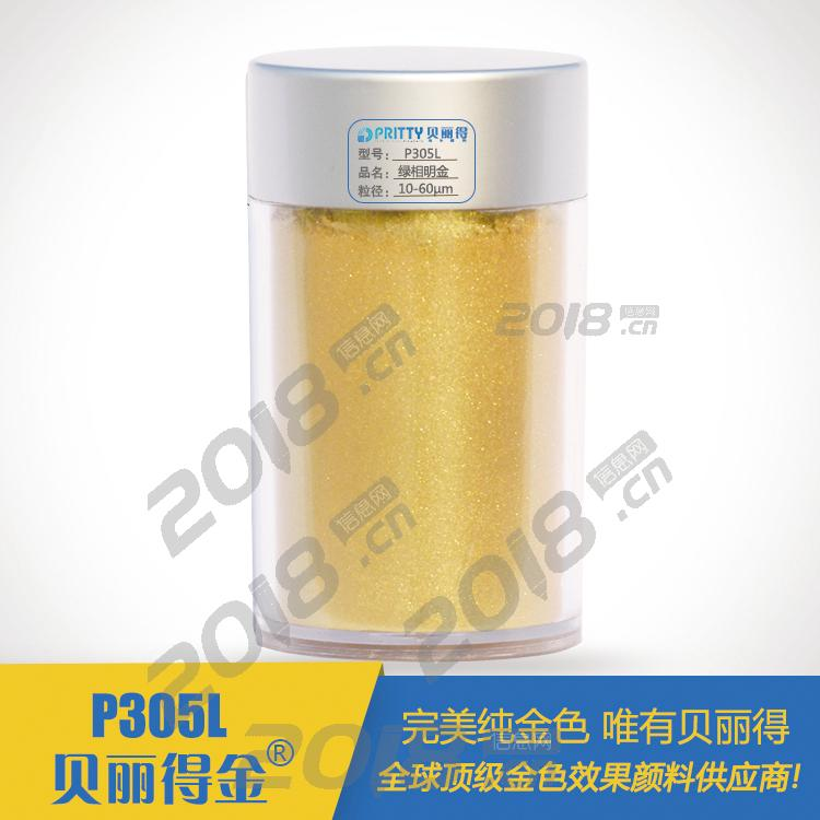 常见珠光粉的应用