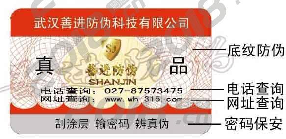 武汉五金工具/锁具防伪防串货标签印刷