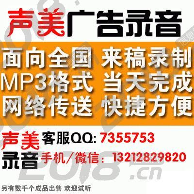 春节九天家私宣传录音,家居宣传语音设计