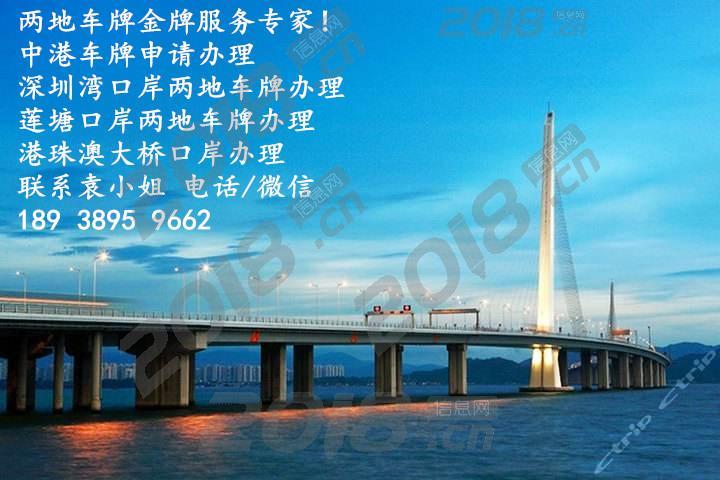 港珠澳大桥口岸,夺得先机获得粤港车牌的条件