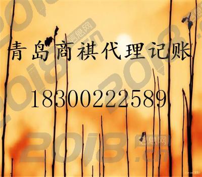 公司注册注册、企业代码证