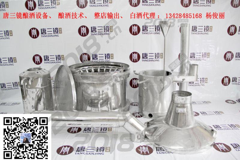 湖南唐三镜多功能酿酒机 50斤家庭酿酒设备