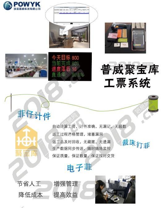 深圳手机工菲系统