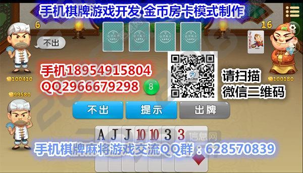 浙江省电玩城设计APP手游打牌游戏开发放心省心