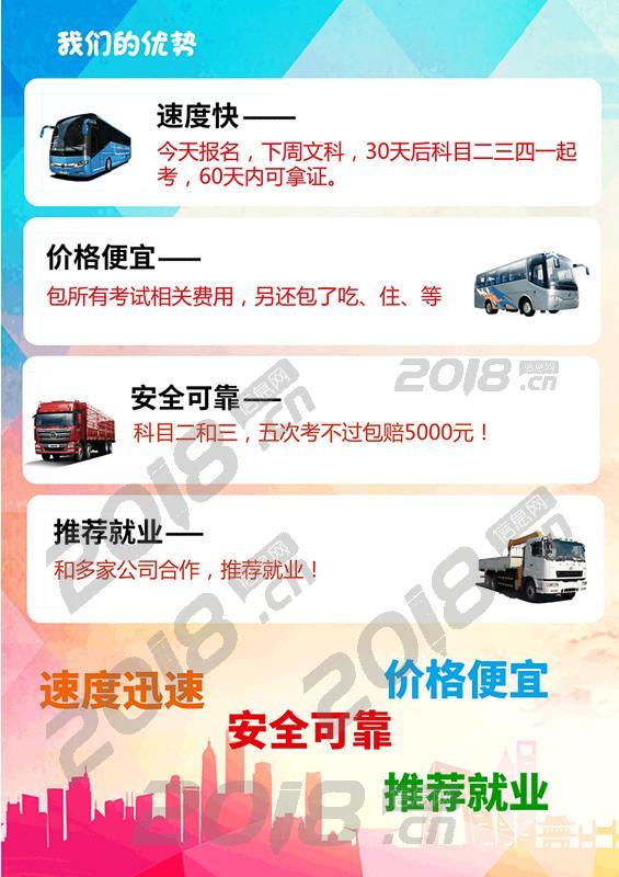 东莞2018增驾大车A 2,A 1哪里比较优惠,哪里拿证快