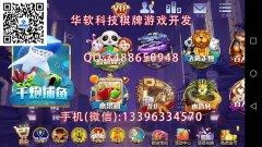 淮安金湖手机捕鱼游戏开发公司为玩家提供一个稳定的平台