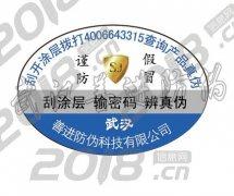 武汉订做防伪标签需要多少钱/防伪标签价格