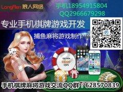 山东省打牌游戏厂家网络电玩打鱼打牌手游开发稳定盈利