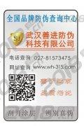 定制黑龙江二维码电码防伪标签-全国价最低