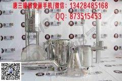 惠州唐三镜蒸馏设备 白酒技术免费培训