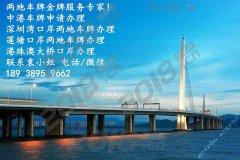 走港珠澳大桥怎么办粤港两地车牌,如何拿到粤港车牌