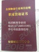 梅州物业上岗证培训考试全国通用物业证报考