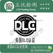 工矿灯DLC认证怎么申请?多少钱?要不要验厂?