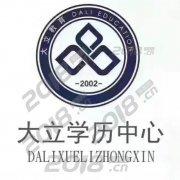 珠海首家建造师培训机构大立教育