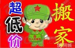 郑州58速运面包车电话