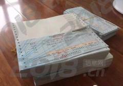 2018国际国内机票行程单