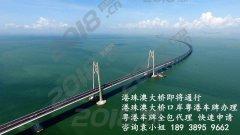 怎么办理港珠澳大桥粤港两地车牌