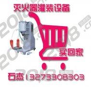 (灭火器自动灌装机)@生产线产量高降低劳动成本