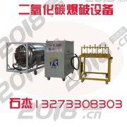 (二氧化碳气体爆破设备)充装台及灌注体机