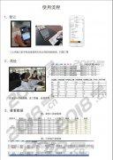深圳手机工菲软件