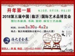 2018年第三届山东临沂艺博会