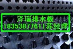 供应%湘潭车库种植排水板amp;衡阳地下室种植排水板