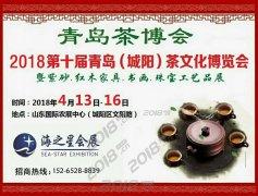 2018青岛茶博会,城阳茶博会