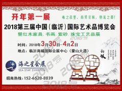 2018临沂艺博会,山东临沂艺博会