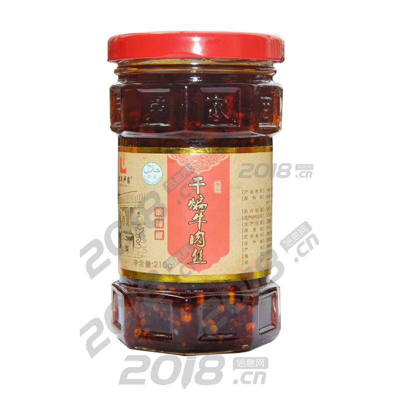 百年卢家干煸牛肉丝油辣椒210g清真