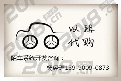 万元购车软件APP开发模式搭建