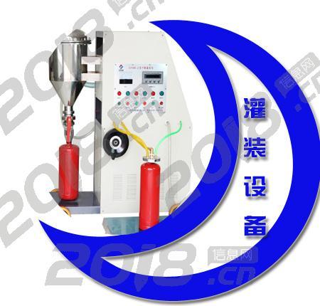 co2灭火器干粉维修灌装设备@自动灌装系统
