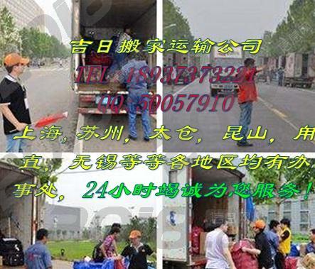 闵行区颛桥搬家服务,小型搬家服务价格优惠服务周到!