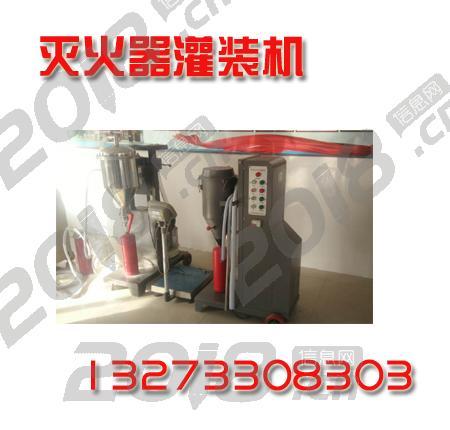 干粉灭火器灌装设备防尘灌装装置